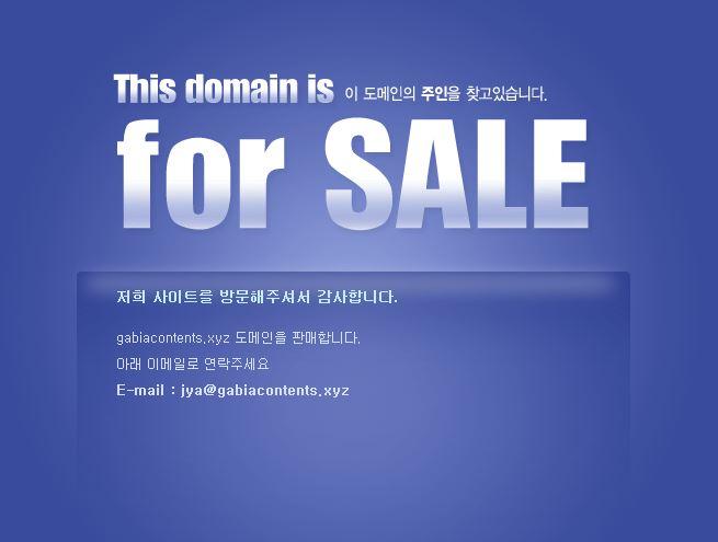 도메인판매