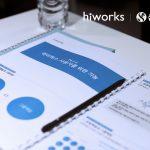 하이웍스 API 이용 사례: 신한은행